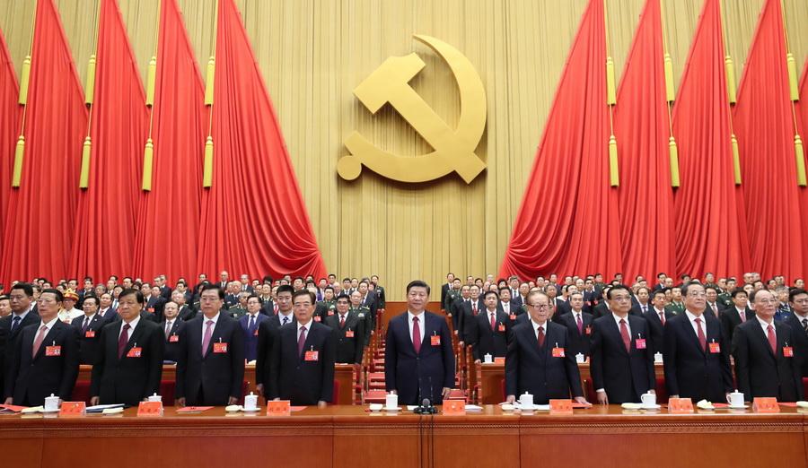 中国共产党第十九次全国代表大会闭幕会