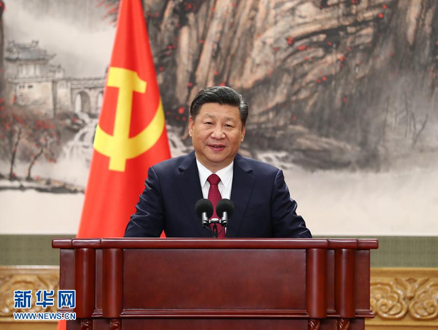 习近平总书记在十九届中共中央政治局常委同中外记者见面时的讲话